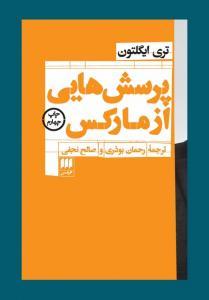 پرسش هایی از مارکس نویسنده تری ایگلتون مترجم رحمان بوذری و صالح نجفی